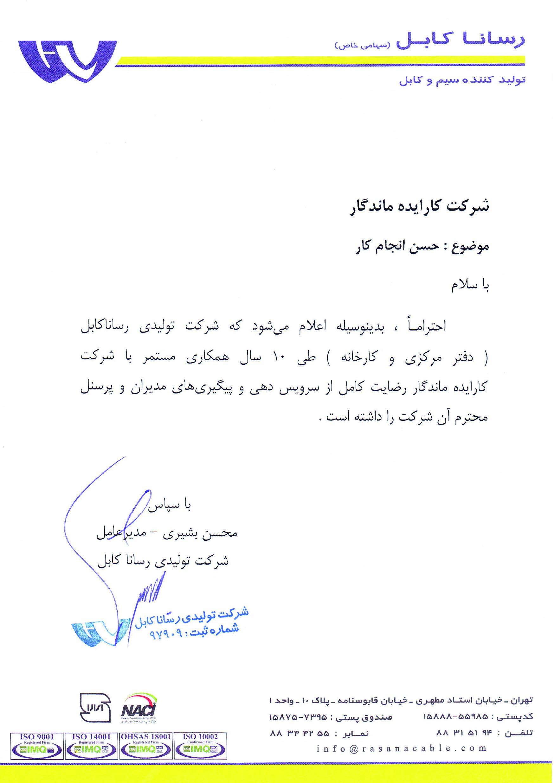 رضایتنامه شرکت رسانا کابل